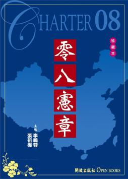 charter08book